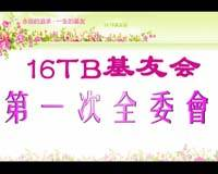16TB基友会第一次全委会完整视频流出