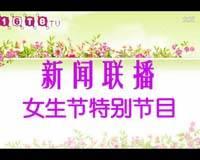 16TB基友会新闻联播 女生节特别节目