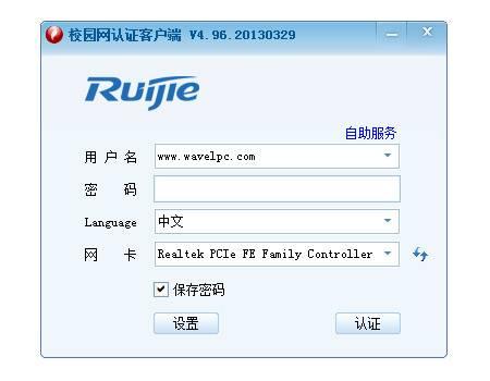 ruijie_client