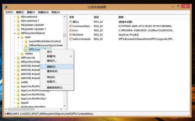 remove_skydrive_pro_menu_2