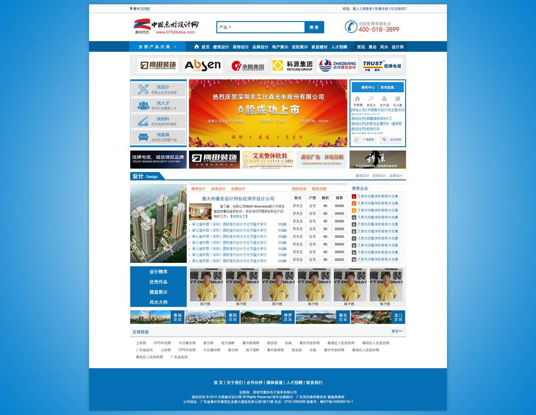 中国惠州设计网