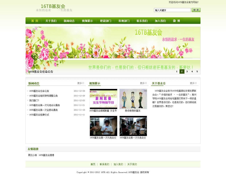 16TB基友会网站
