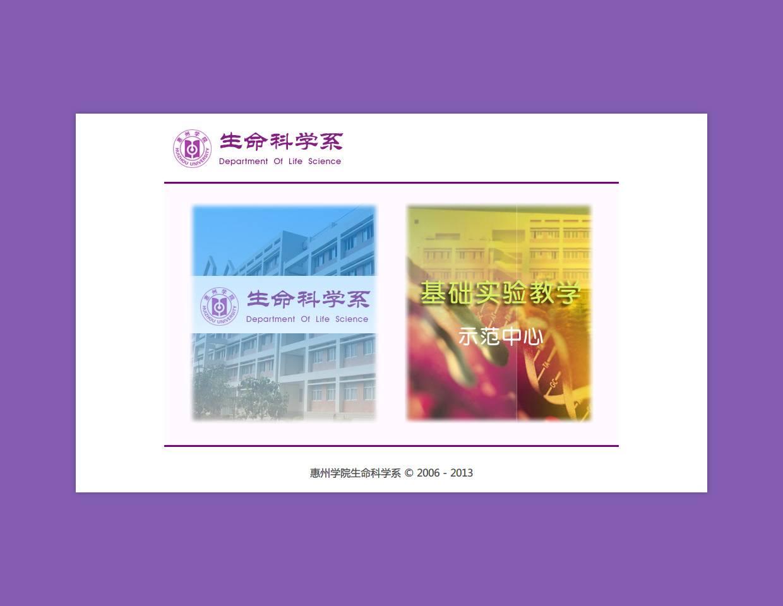 惠州学院生命科学系网站优化