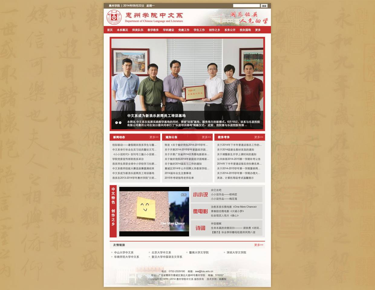 惠州学院中文系网站