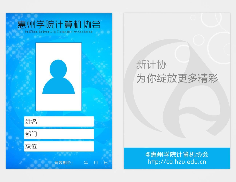 惠州学院计算机协会工作证