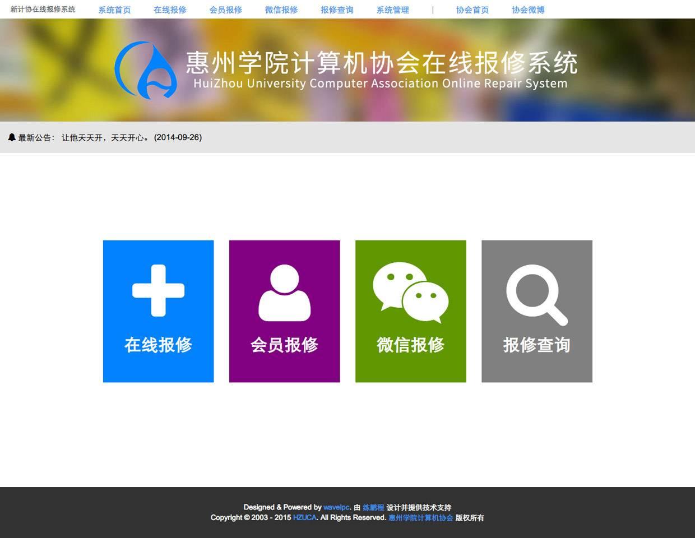 惠州学院计算机协会在线报修系统