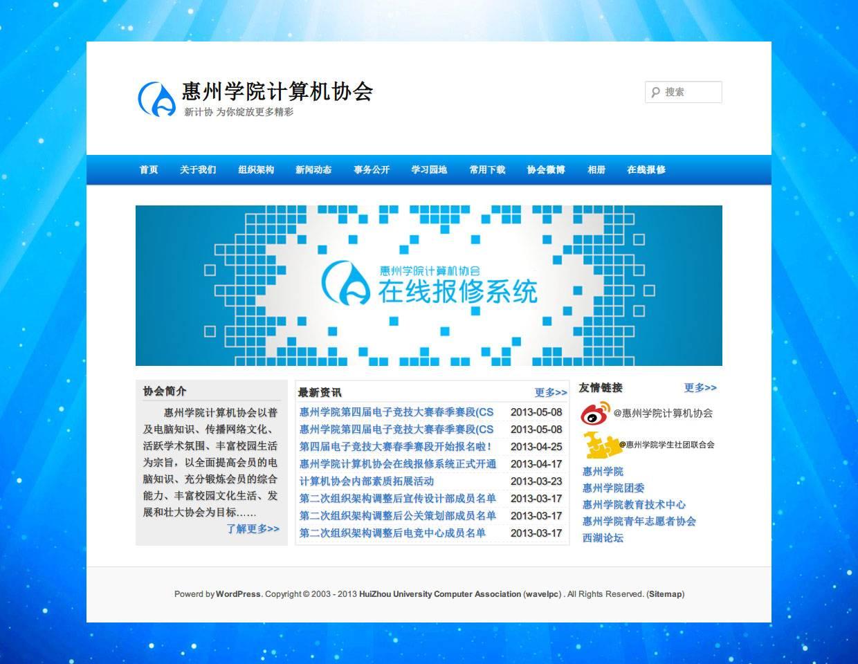 惠州学院计算机协会网站(V1)