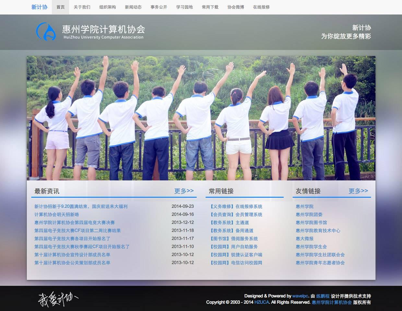 惠州学院计算机协会网站(V2)