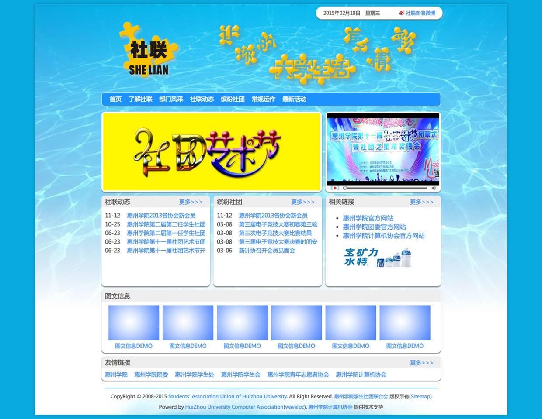 惠州学院学生社团联合会网站
