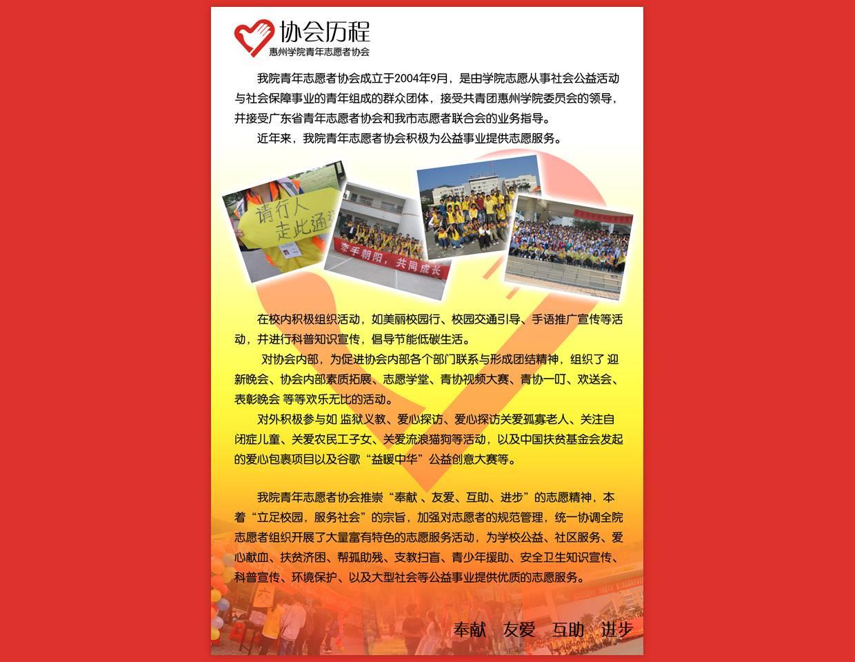 惠州学院青年志愿者协会历程海报