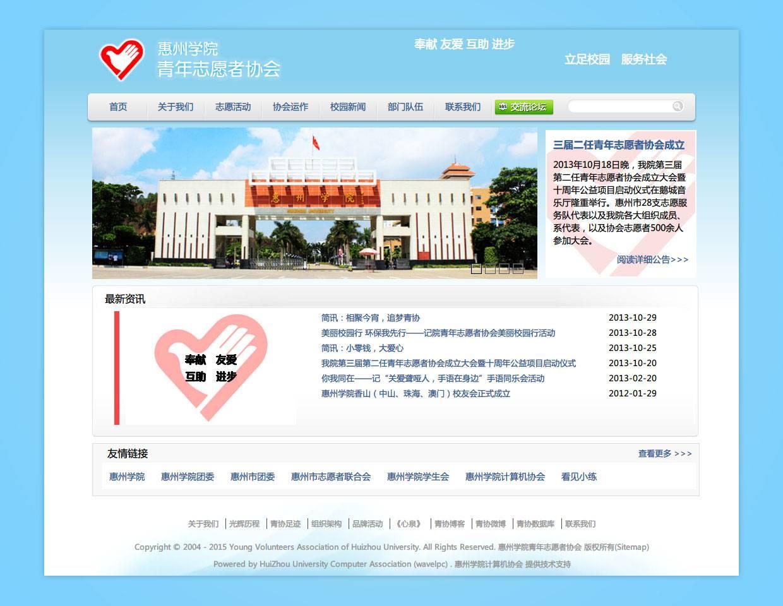 惠州学院青年志愿者协会网站